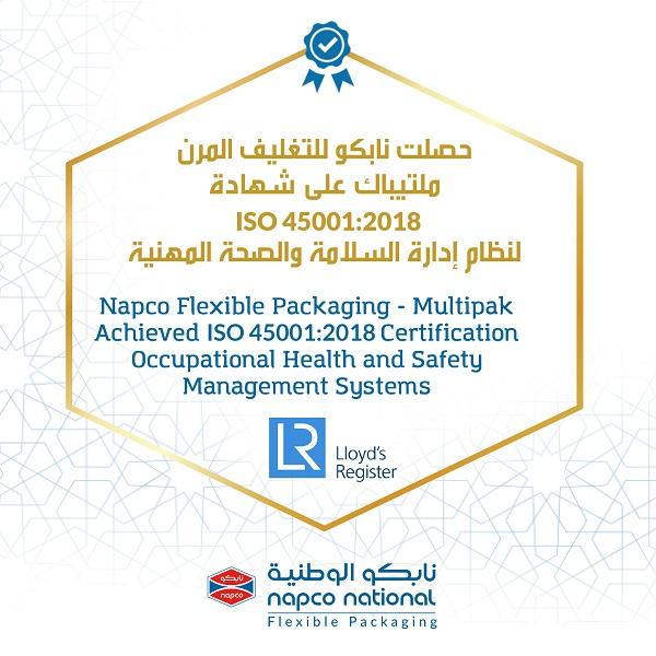 نابكو الوطنية – ملتيباك تحصل بجدارة على شهادة ال أيزو 45001